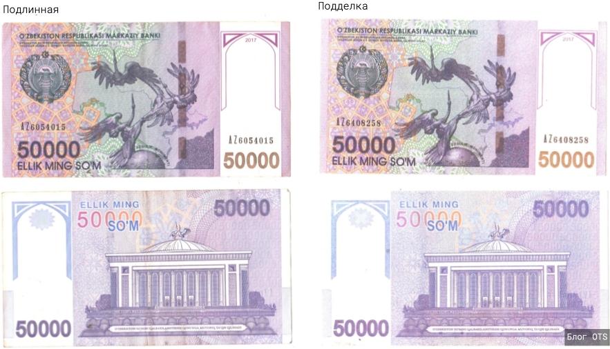 Качественные подделки 50000 сум