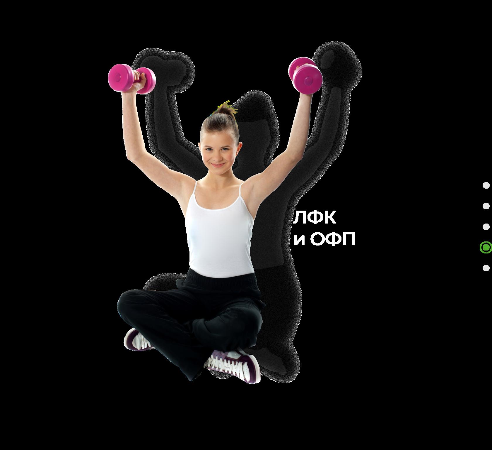 Восточные единоборства, йога, массаж и лечебная физкультура для взрослых и детей