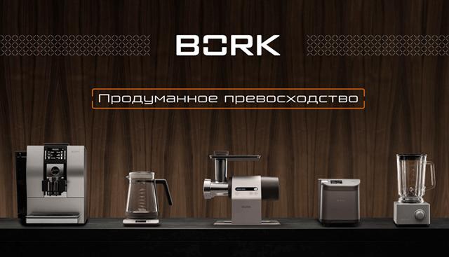 """Товары торговой марки """"BORK"""", партнера сети студий персональных тренировок PRO TRENER"""