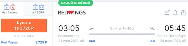 Калининград - Петербург