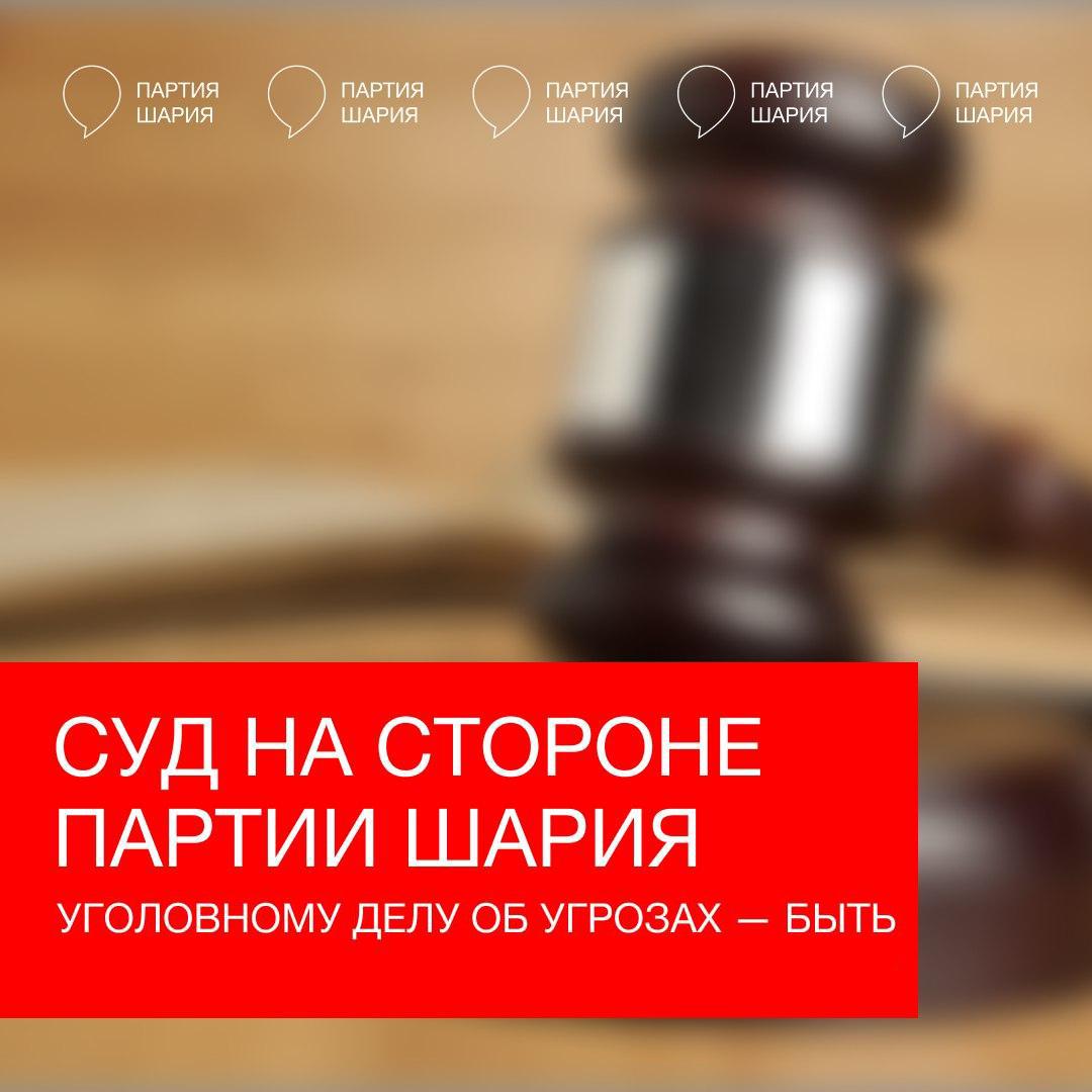 Приморский районный суд. Партия Шария.