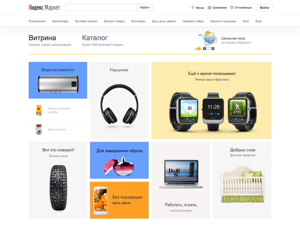 Яндекс Маркет Интернет Магазин Валуйки Каталог