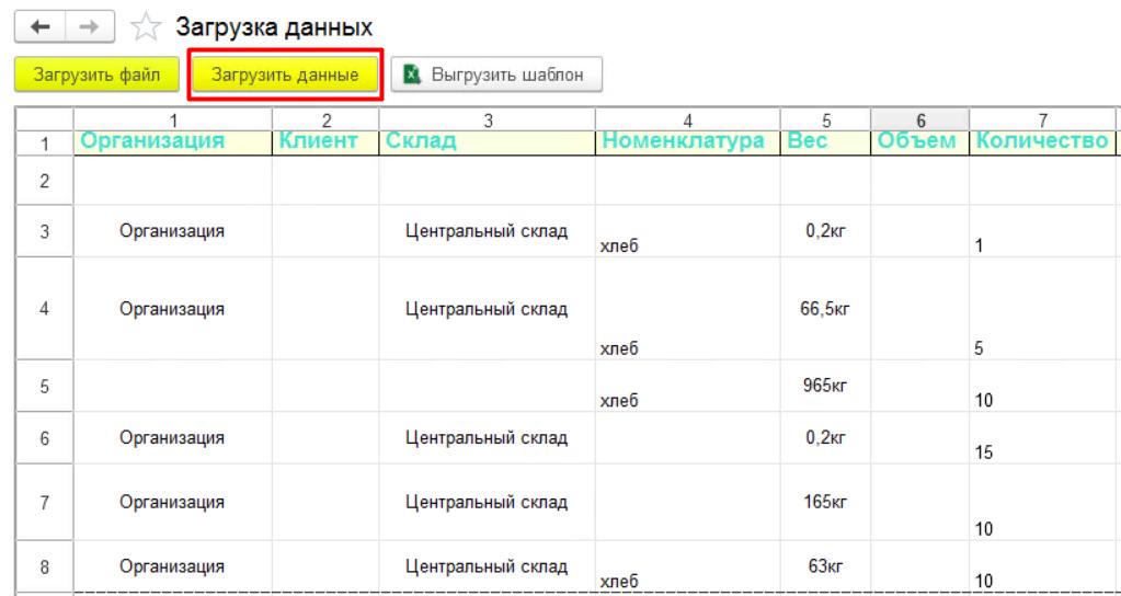 Скриншот 10. Загрузка данных