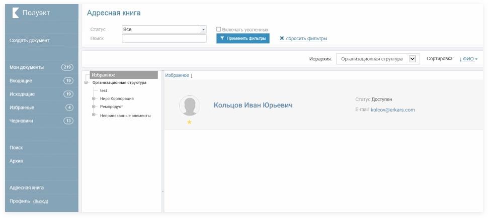 Первоначальное представление адресной книги   SobakaPav.ru