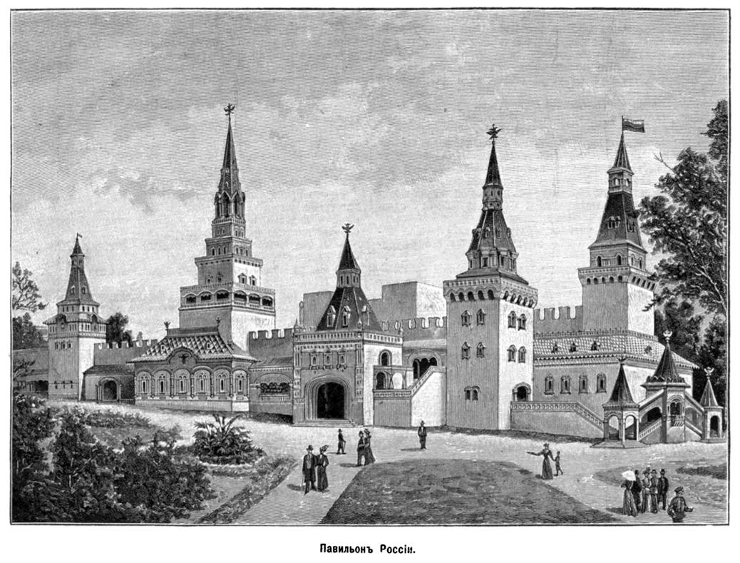Всемирная выставка в Париже 1900 г. Русский павильон