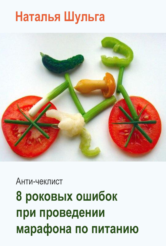 Наталья Шульга. Анкета для нутрициолога