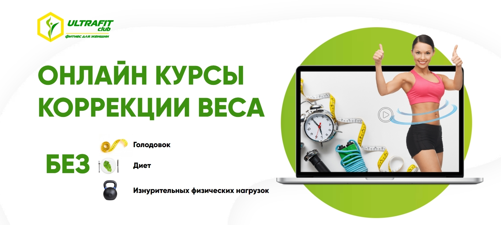 Онлайн Курсов Для Похудения.