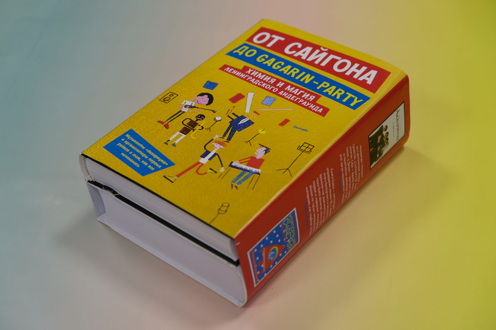 «От Сайгона до Gagarin-party. Комплект из 2-х книг» 978-5-386-12643-8