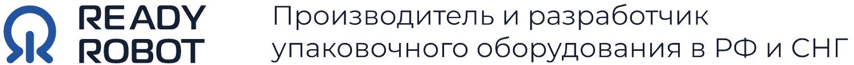 Производитель и разработчик упаковочного оборудования в РФ и СНГ