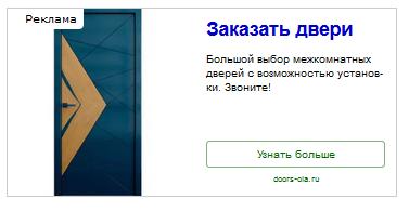 Реклама межкомнатных дверей РСЯ