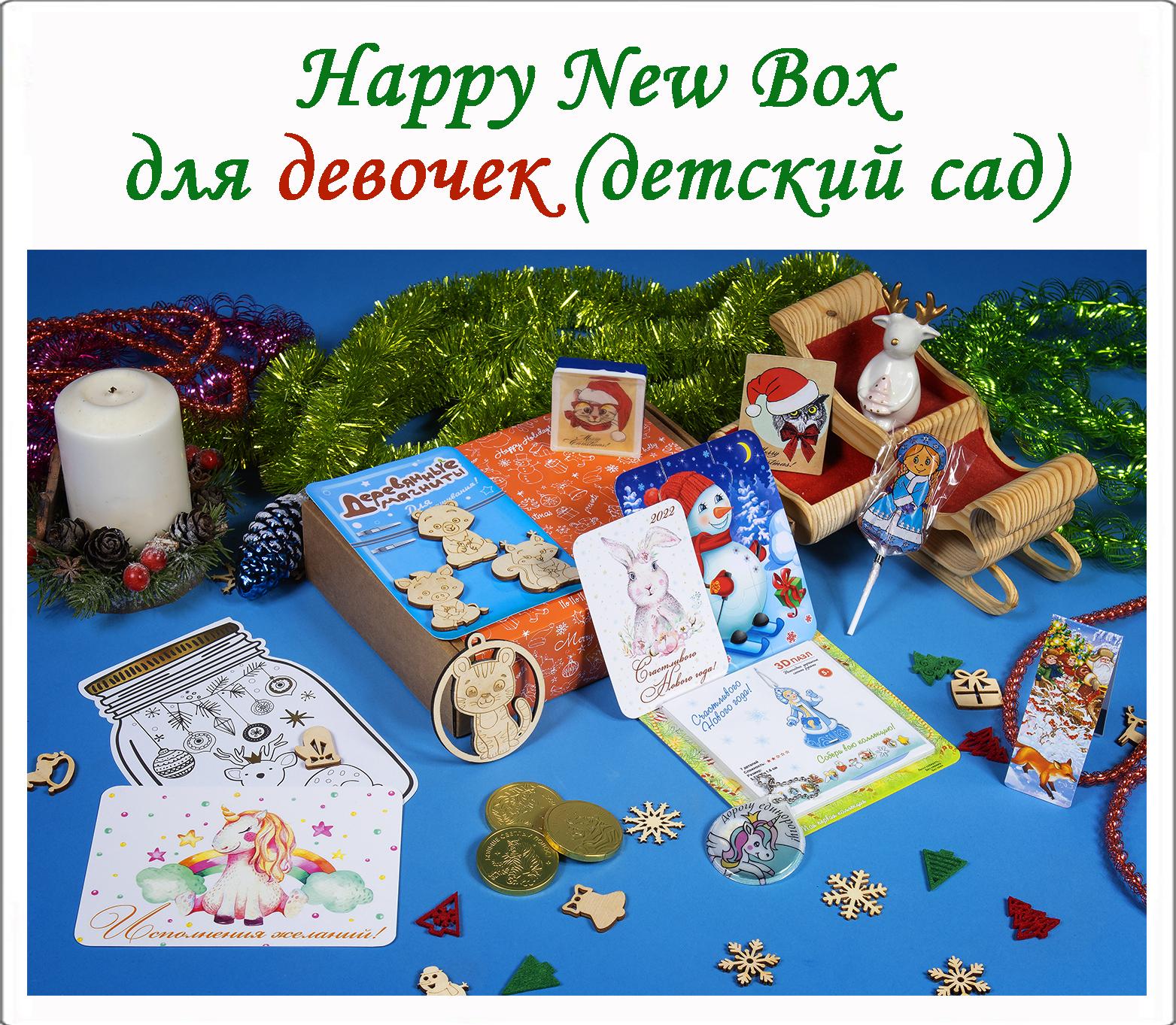 Happy New Box № 1 Девочкам (детский сад)