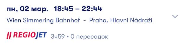 Вена - Прага