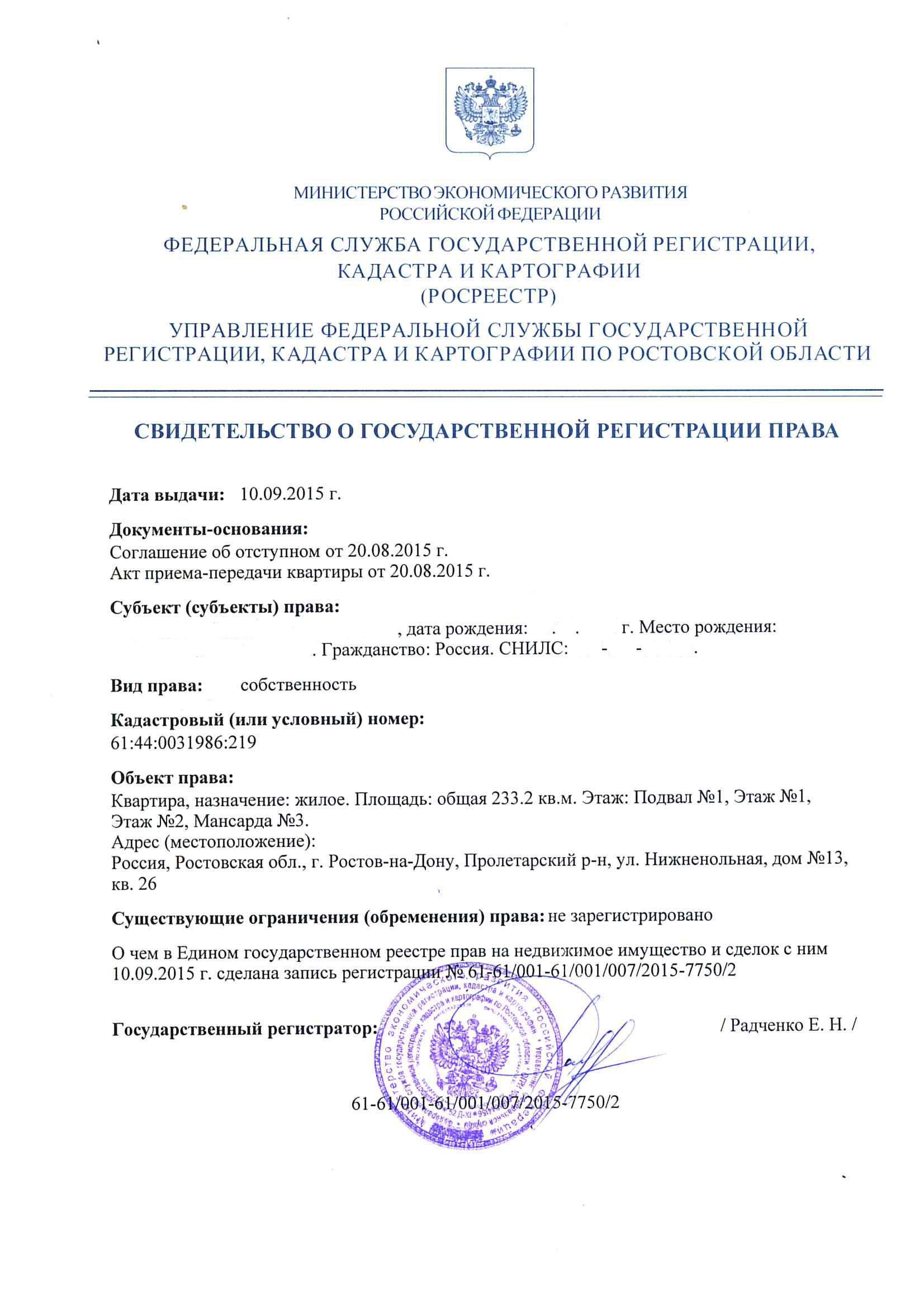 Свидетельство о гос регистрации квартира 26
