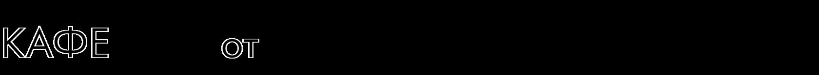 КАФЕ К5 от NORDIC COFFEE ROASTERS