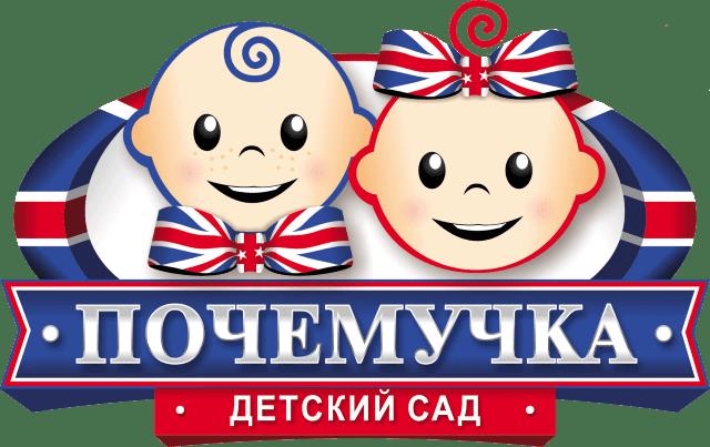 """Детский сад """"Почемучка"""""""