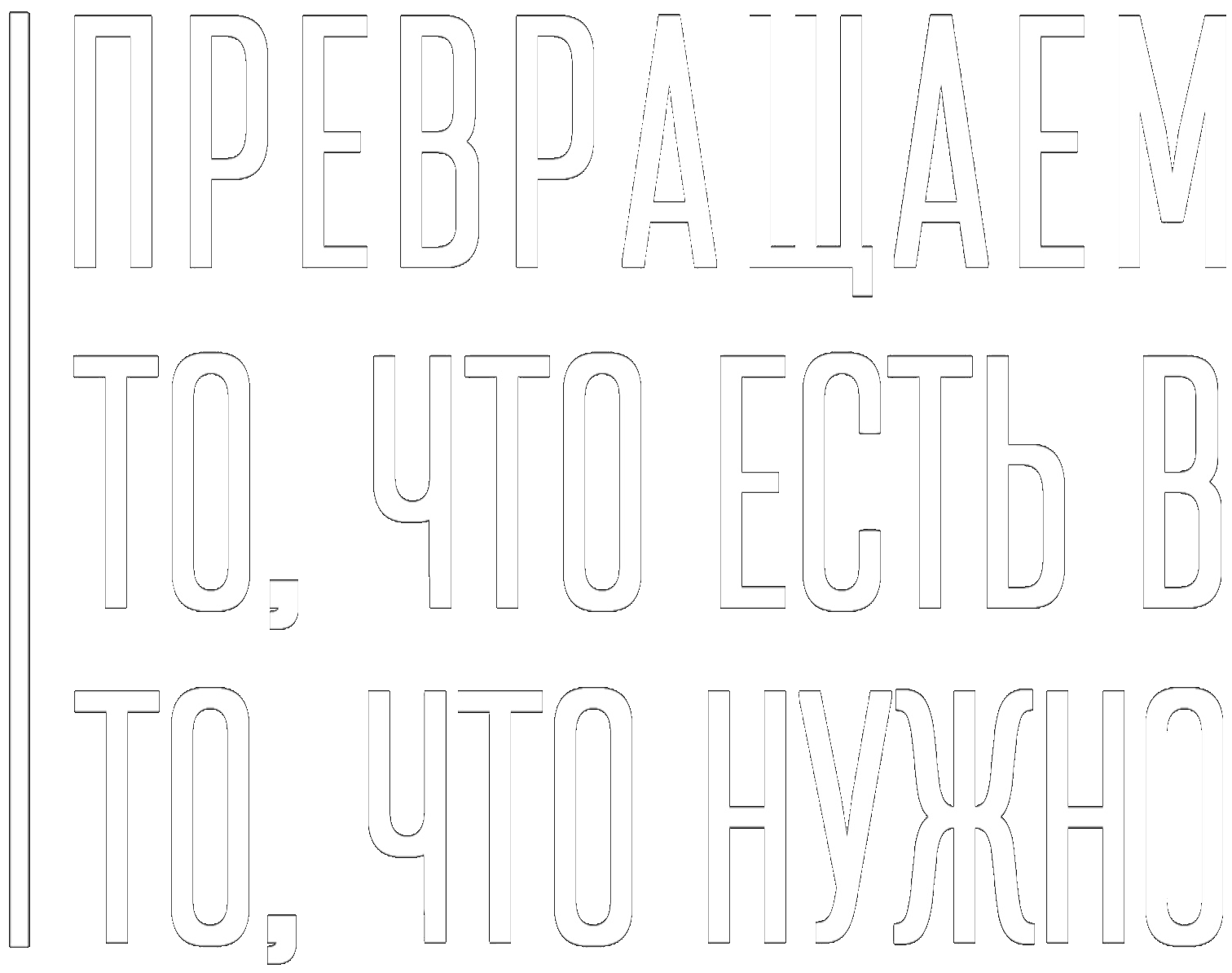 БИЗНЕС-ВИДЕО СТУДИЯ ТОН-АТЕЛЬЕ