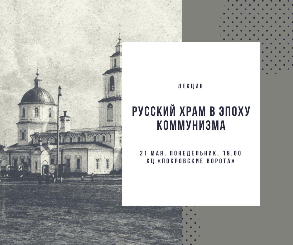 Русский храм в эпоху коммунизма. Лекция