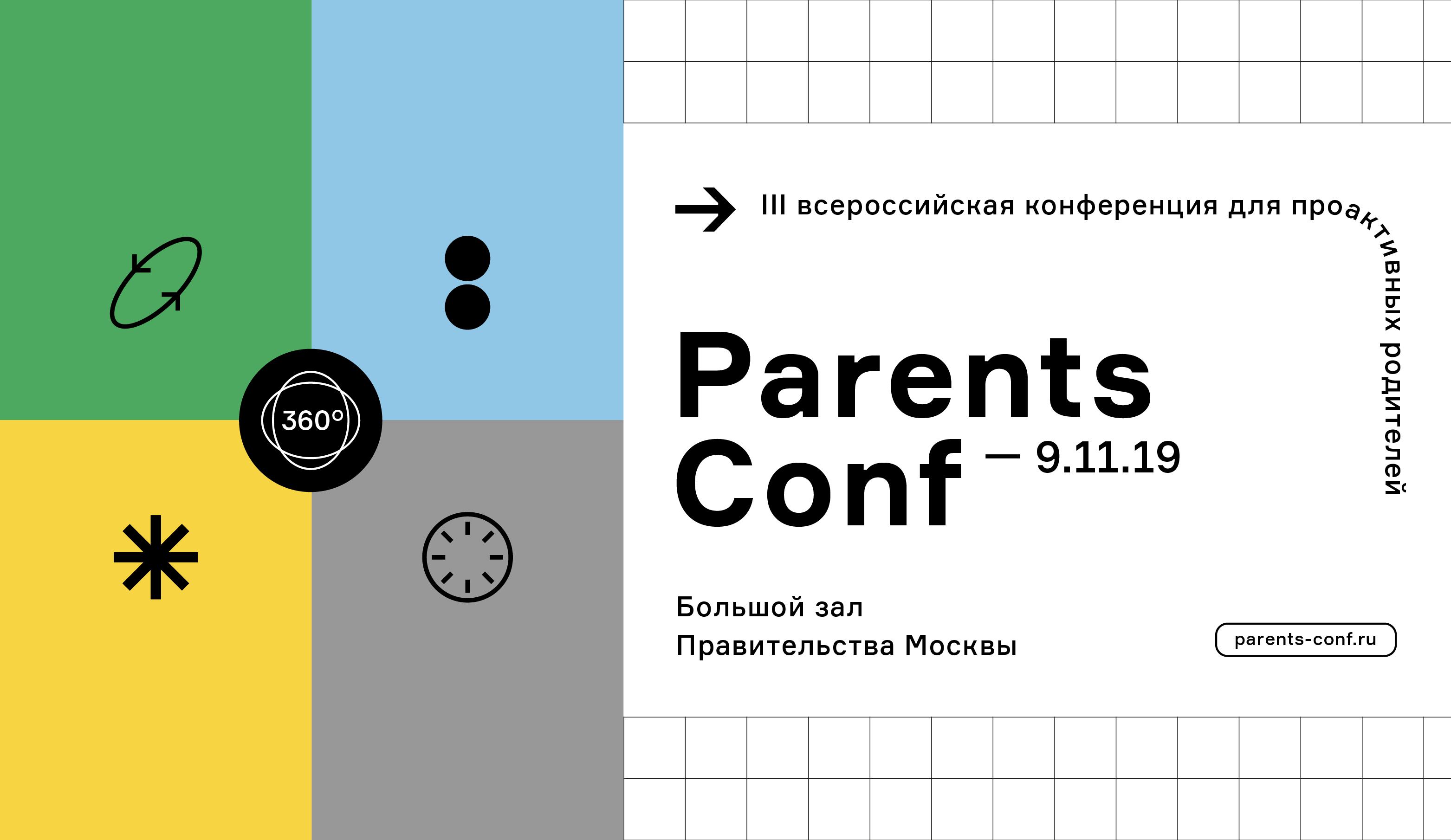 (c) Parentsconf.ru