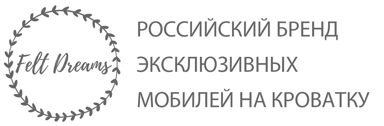 Felt Dreams - РОССИЙСКИЙ БРЕНД МОБИЛЕЙ НА КРОВАТКУ РУЧНОЙ РАБОТЫ