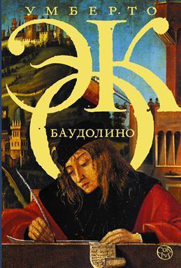 Баудолино Умберто Эко 978-5-17-065211-2
