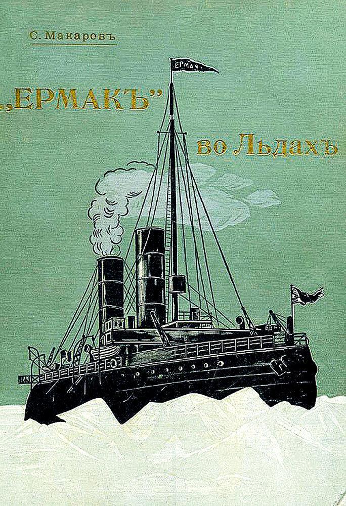 Обложка книги Степана Макарова «Ермак во льдах» (1901)