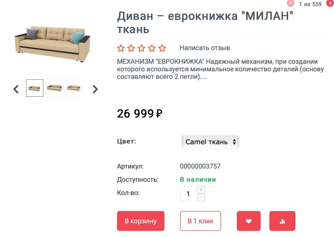 Страница продажи дивана