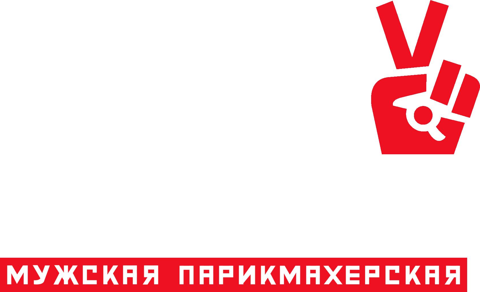 Барбершоп по низким ценам в Томске
