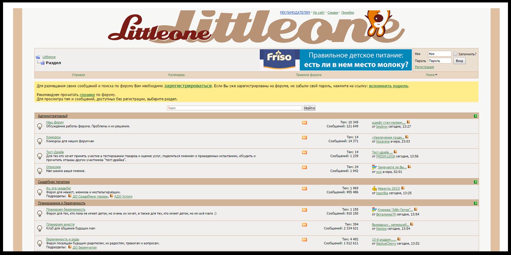 Первоначальный вид интернет-форума | SobakaPav.ru