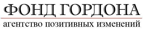 Фонд Гордона