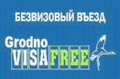 В Гродно без визы! Grodno visa free!