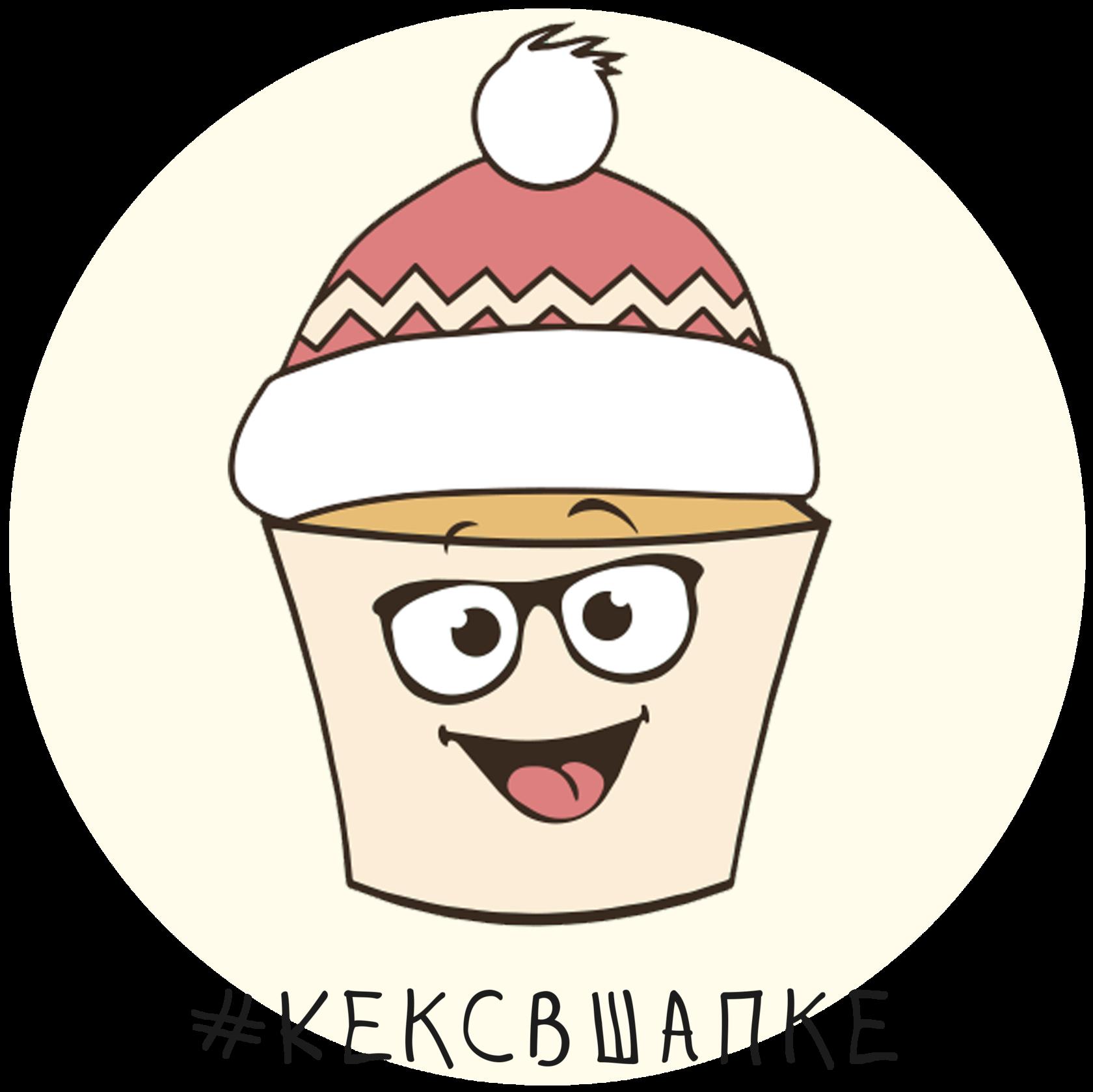 #кексвшапке