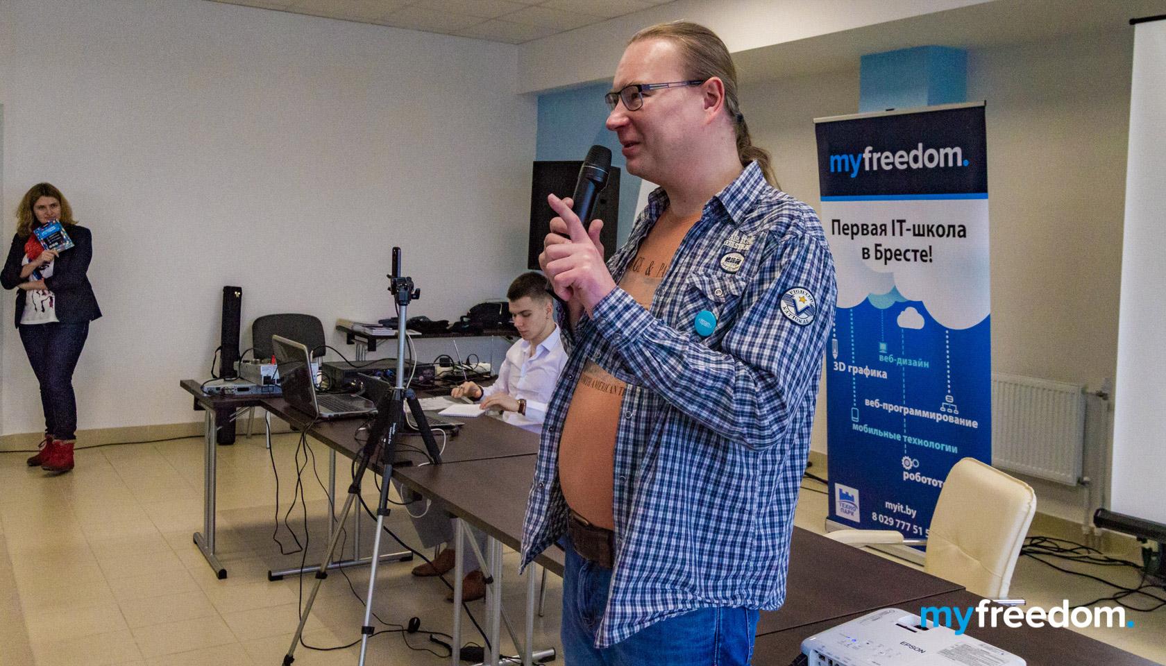 Александр Оргиш. Конференция Pro.IT в Бресте. Myfreedom - первая IT-школа в Бресте