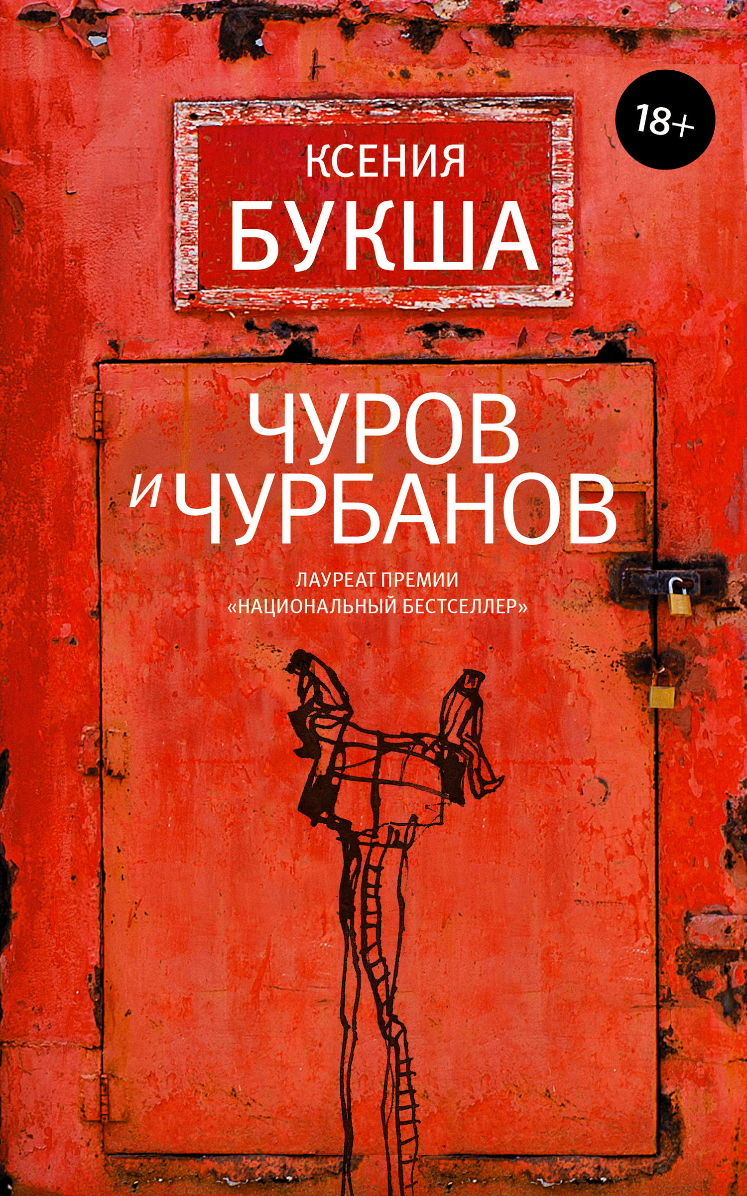 Ксения Букша: «Чуров и Чурбанов»