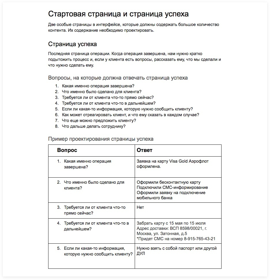 Требования к стартовой странице и странице успеха  | sobakapav.ru