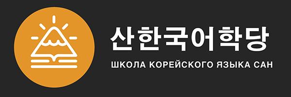 Туры в Южную Корею от школы САН