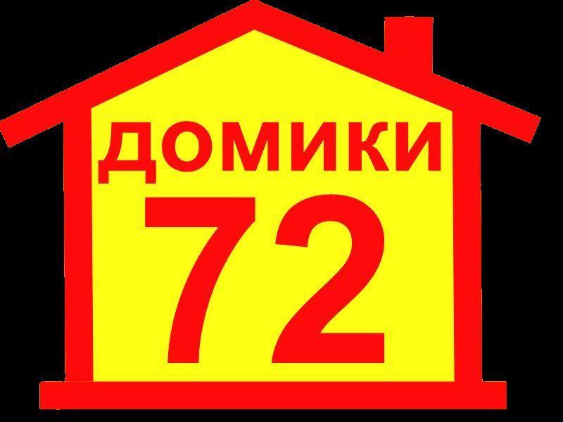 ДОМИКИ 72