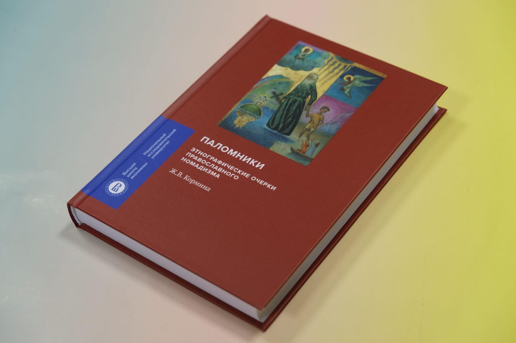 Паломники. Этнографические очерки православного номадизма 978-5-7598-1939-4