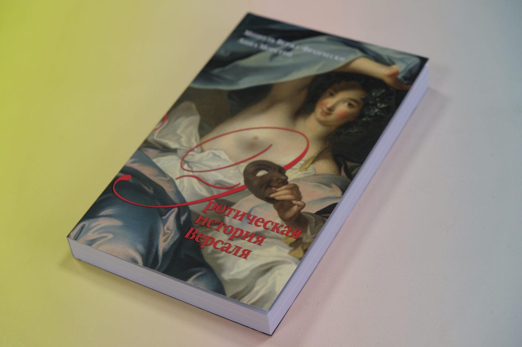 «Эротическая история Версаля (1661-1789)» 978-5-89059-363-4