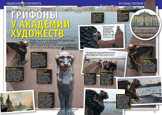 Памятник Грифоны у Академии художеств. История