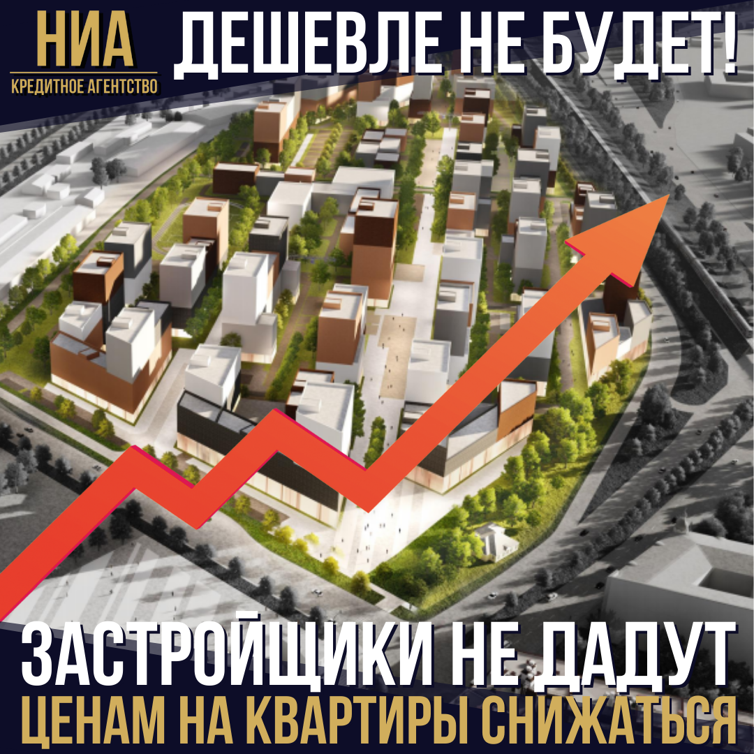 Снижения цен на квартиры можно не ждать