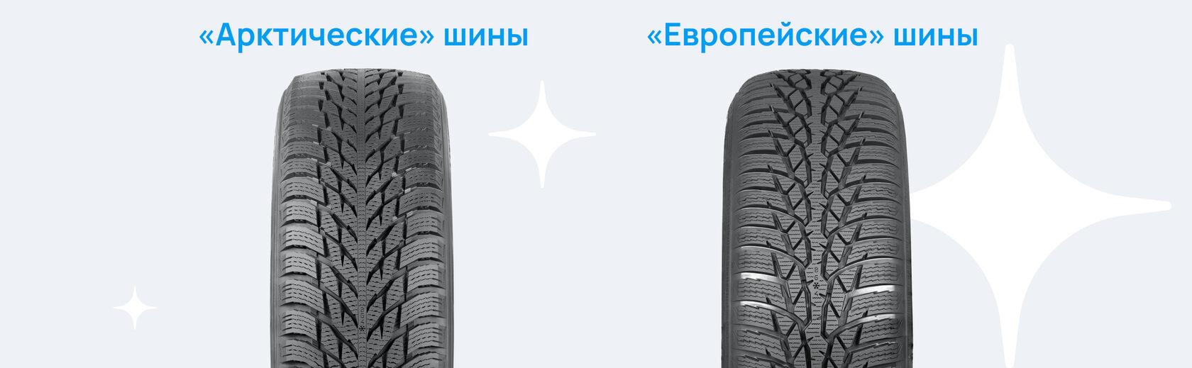 арктические и европейские шины