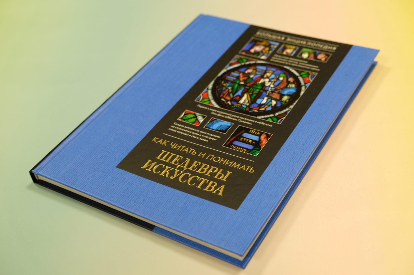 Наталья Кортунова «Как читать и понимать шедевры искусства. Большая энциклопедия»