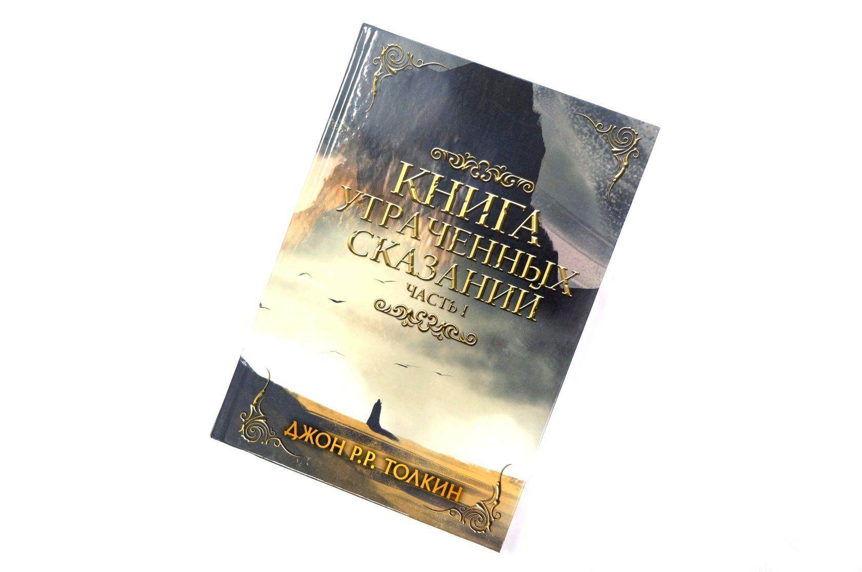 Джон Р. Р. Толкин «Книга утраченных сказаний. Часть 1»