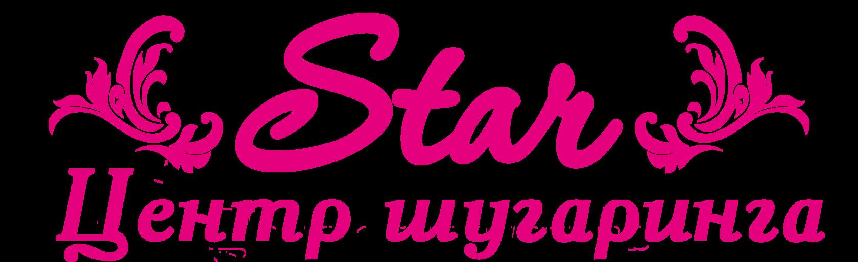Сеть центров шугаринга STAR