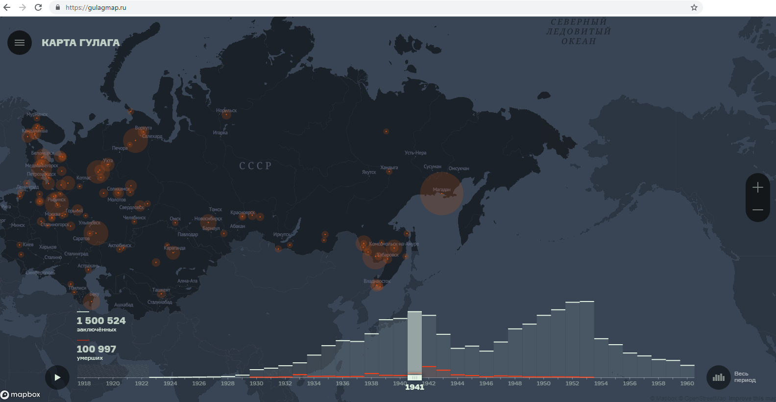 конференция InTheCity, родные города, газпром нефть, ГУЛАГ, карта Гулага