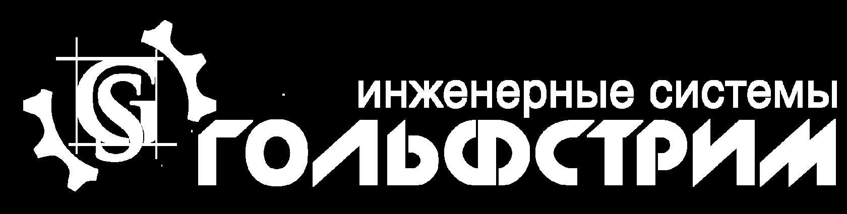 """ООО """"Гольфстрим"""""""