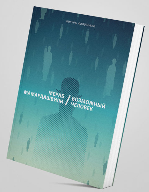 Мераб Мамардашвили «Возможный человек»