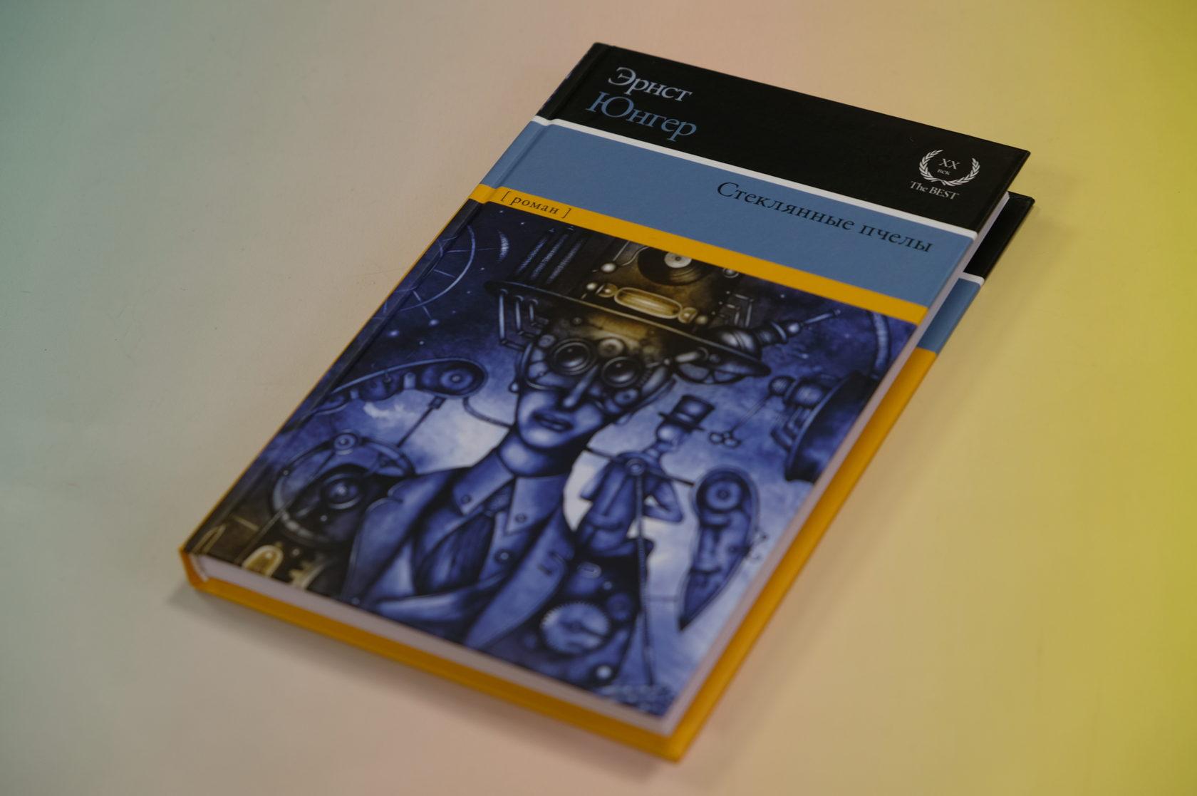 Купить книгу Эрнст Юнгер «Стеклянные пчелы» 978-5-17-107086-1