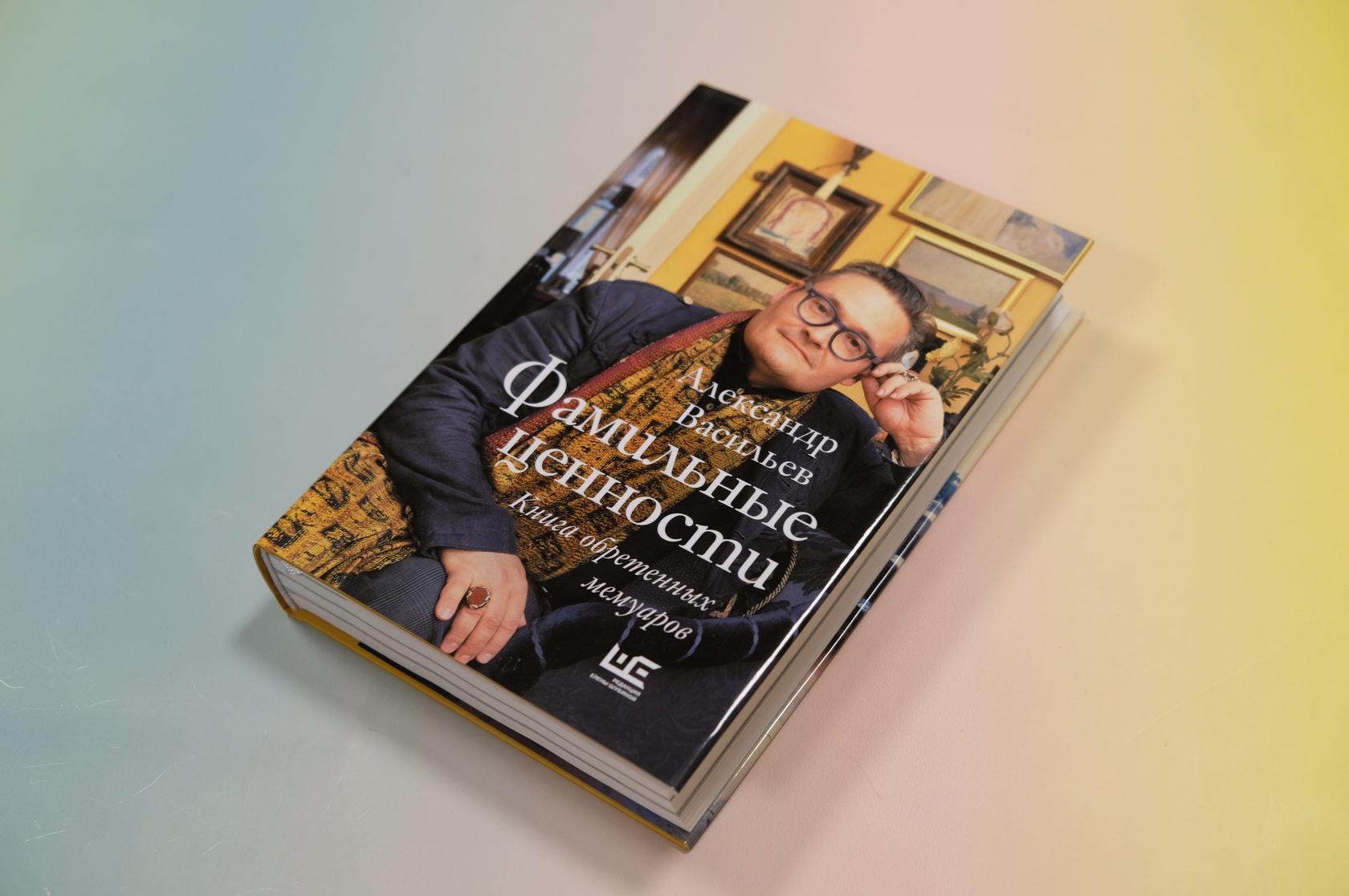Александр Васильев «Фамильные ценности. Книга обретенных мемуаров»