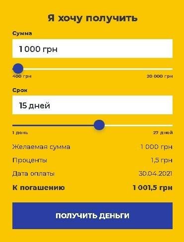 калькулятор кредита Тенго